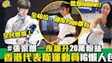 【東京奧運】全民齊撐!全46位香港代表隊運動員IG、facebook Page懶人包、一撳即follow!張家朗奪金後IG一夜爆升20萬followers | 熱話 | 新Monday