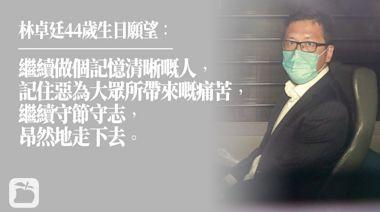 47民主派被控︱與譚文豪收押所度生辰 林卓廷願望:繼續做個記憶清晰嘅人 | 蘋果日報
