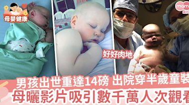 【巨嬰】男嬰一出世重達14磅 穿半歲童裝 母分享影片吸引數千萬人次觀看巨嬰   MamiDaily 親子日常