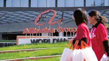 交銀國際:阿里巴巴股價仍具吸引力 維持買入評級 降目標價至296元 (10:52) - 20210804 - 即時財經新聞