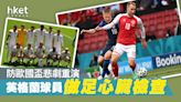 【歐國盃】英格蘭球員做足心臟檢查 防悲劇重演 - 香港經濟日報 - 即時新聞頻道 - 國際形勢 - 環球社會熱點