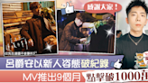 【MIRROR成員】Edan《E先生連環不幸事件》MV點擊破千萬 為呂爵安奪新人獎打強心針 - 香港經濟日報 - TOPick - 娛樂