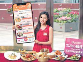海港城消費回贈100%優惠劵 MegaBox購物儲分換美食 - 香港經濟日報 - 報章 - 行政人員