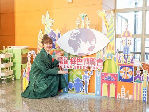 宜蘭綠色博覽會 以「希望城堡」為題3/27登場
