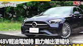 (影片)48V 輕油電加持 動力輸出更暢快!Mercedes-Benz C300 試駕 - 自由電子報汽車頻道
