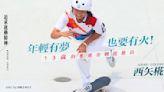 【追求運動精神】西矢椛:13歲又330天的奧運金牌