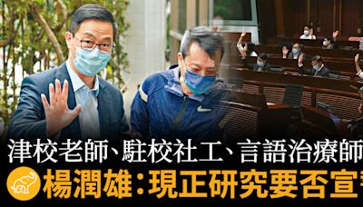 津校老師及駐校社工 楊潤雄:研要否宣誓 | 生活熱話