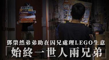 12港人案●專訪︱助在囚兄處理LEGO生意 鄧棨然弟:始終一世人兩兄弟 | 蘋果日報