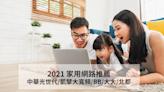 2021 家用網路推薦:中華光世代/凱擘/Home+中嘉(bb)/大豐(大大)/北都等高速光纖方案比較,建議挑選 Wi-Fi 6 / Mesh 無線分享器方案 解決家中收訊死角