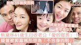 熊黛林41歲生日收老公愛的宣言!曾被郭富城形容為「不合身的鞋」   GirlStyle 女生日常