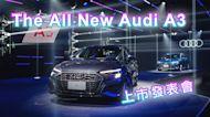 四環新世代!科技與潮流的組合|The All New Audi A3 上市發表會