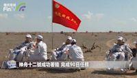 神舟十二號順利著陸 聶海勝期望創造中國高度