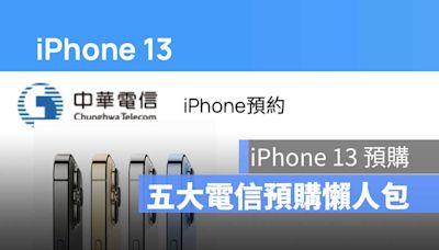iPhone 13 五大電信預購懶人包:中華電信、遠傳、台灣大哥大、台灣之星、亞太彙整 - 蘋果仁 - 果仁 iPhone/iOS/好物推薦科技媒體