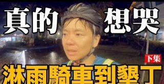 好想回家!我好累又好痛.....但是騎的完嗎?|第一次騎公路車就挑戰157公里(下集)