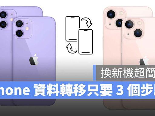 iPhone 13 換新機,用電腦資料轉移、備份回復全攻略 - 蘋果仁 - 果仁 iPhone/iOS/好物推薦科技媒體