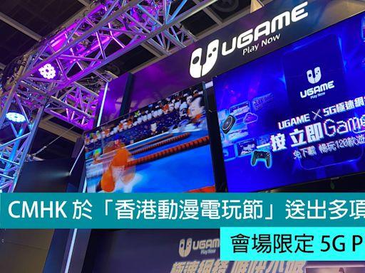 CMHK 於「香港動漫電玩節」送出多項禮品,會場限定 5G Plan 幾吸引