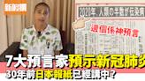 7大預言家預示新冠肺炎 日本新聞30年前已經講中?|網絡熱話 | 熱話 | 新假期