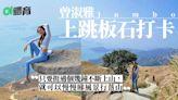 【行山】曾淑雅挑戰香港第3高峰大東山 非芒草季節亦有靚打卡位