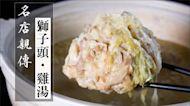 霸王獅子頭,絕品美味,一口入魂|如何熬出膠質滿分的雞高湯|Lion's Head Meatball|how to make rich chicken stock