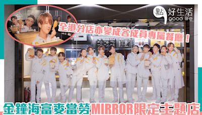 【鏡粉必到朝聖!】麥當勞金鐘旗艦店化身成MIRROR期間限定主題店!