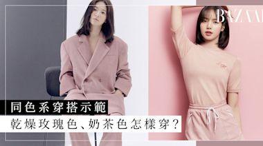時尚同色系穿搭秘訣!日韓女星 Blackpink、宋慧喬示範乾燥玫瑰色、奶茶色配搭   HARPER'S BAZAAR HK