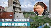 上海知名房企財困 多樓盤爛尾 董事長被重金懸賞 - 香港經濟日報 - 中國頻道 - 經濟脈搏