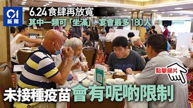 港府放寬防疫措施 未打針者不能12人同檯食飯 可出席百人婚禮?