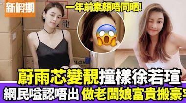27歲蔚雨芯五官變靚 同徐若瑄撞樣 富貴搬住獨立屋全面曝光 | 影視娛樂 | 新假期