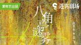 2021年度票房破400億/Disney+11月將登陸香港/愛奇藝《八角亭謎霧》定檔/王俊凱任平遙電影展特約策展人……|資訊