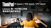 專業設計師的行動工作站: Lenovo Thinkpad 推出全新 ThinkPad P1 、 P15 和 P17 - Cool3c