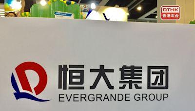 外電報道指越秀地產退出收購中國恒大中心 - RTHK