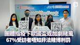 團體指疫下歐國盃或加劇賭風 67%受訪者唔知非法賭博刑罰 促政府加強宣傳教育   蘋果日報