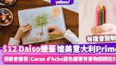 消委會|$12 Daiso蠟筆媲美意大利Primo!19款兒童美術用品 Caran d'Ache蠟筆含有害物超標近5倍