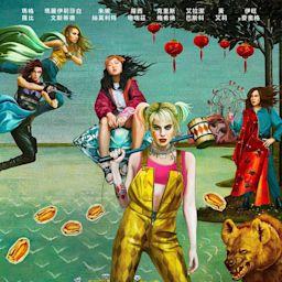猛禽小隊: 小丑女大解放