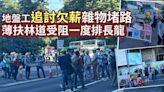 突遭解僱私人物品被棄路邊 瑪麗醫院地盤工堵路抗議