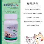 【奧斯蒙】 寵物保健食品 護眼睛保視讚