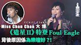 【Chill Club】陳潔靈、Gin Lee撐起新一集 完美示範Hi Fi級實力
