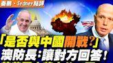 【秦鵬直播】與中共開戰?澳防長:讓對方回答