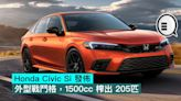 Honda Civic Si 發佈,外型戰鬥格,1500cc 榨出 205匹