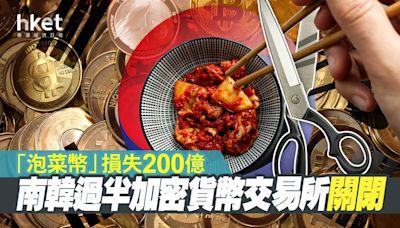 南韓過半加密貨幣交易所關閉 「泡菜幣」損失200億 - 香港經濟日報 - 即時新聞頻道 - 國際形勢 - 環球經濟金融
