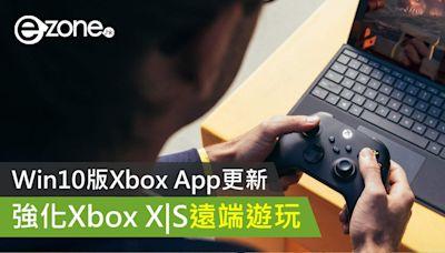 【遊戲消息】Win10版Xbox App更新 強化遠端遊玩功能 - ezone.hk - 遊戲動漫 - 電競遊戲