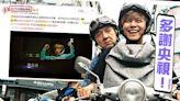羅志祥復出現曙光 4年前孖成龍演出獲央視「放生」重播 | 蘋果日報
