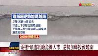 胡志明市下禁足封城令!台資鞋廠延長停工