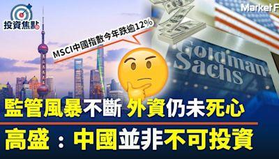 【監管風暴】外資對大陸股市未徹底死心 高盛﹕中國並非不可投資 | BusinessFocus
