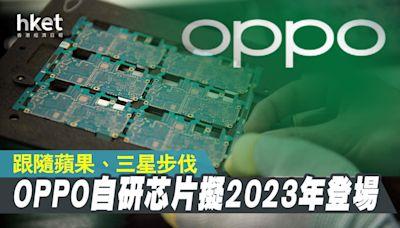 【芯片大戰】OPPO自研手機芯片 傳最快2023年可應用 - 香港經濟日報 - 即時新聞頻道 - 科技