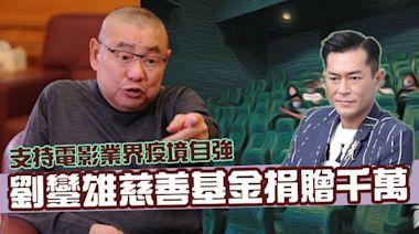 大劉捐贈千萬予「電影工作者總會」 協助業界解決開工不足情況   蘋果日報