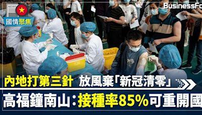 【中國疫情】內地疫苗接種率已達80% 專家指中國大門明年初有望重開   BusinessFocus