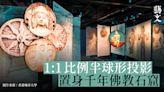 城大佛教海路展覽360度全景朝聖之旅 重新探索東南亞海上絲路