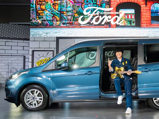 靈活空間安全有誠意!Ford Tourneo Connect旅玩家最貴不用 120 萬