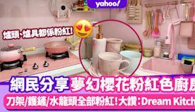 淘寶|網民分享夢幻櫻花粉紅色廚房設計!刀架/鑊鏟/水龍頭全部粉紅...